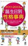 2011-2013年版 誕生日別性格事典-電子書籍