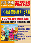 会社四季報 業界版【3】機械・産業向けサービス編 (15年秋号)-電子書籍