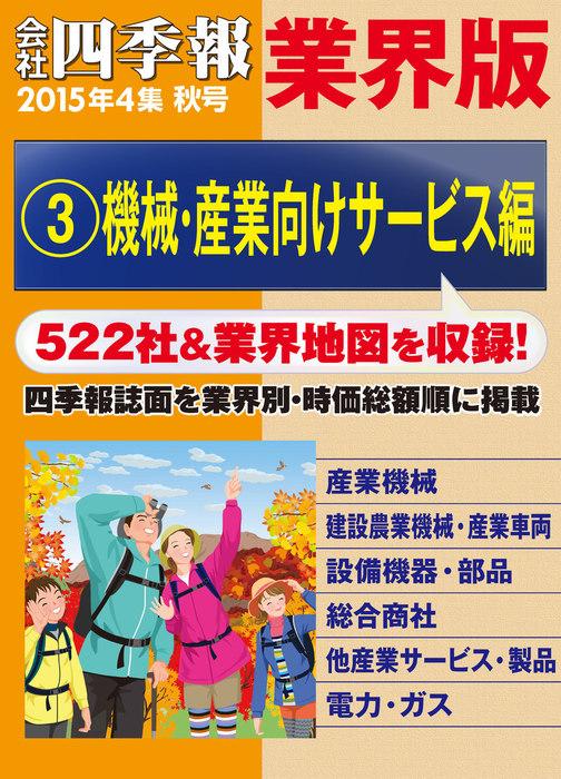 会社四季報 業界版【3】機械・産業向けサービス編 (15年秋号)拡大写真