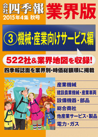 会社四季報 業界版【3】機械・産業向けサービス編 (15年秋号)