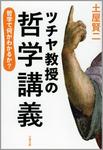 ツチヤ教授の哲学講義 哲学で何がわかるか?-電子書籍