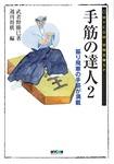 手筋の達人2-電子書籍