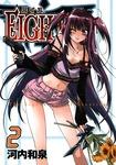 EIGHTH 2巻-電子書籍