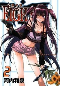 EIGHTH 2巻