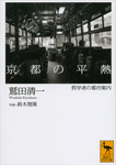 京都の平熱 哲学者の都市案内-電子書籍