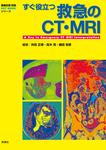 すぐ役立つ救急のCT・MRI-電子書籍