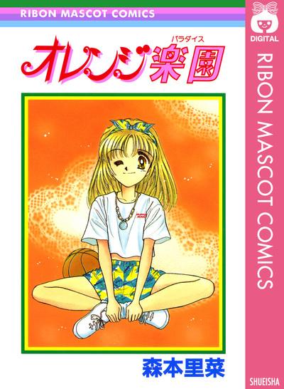 オレンジ楽園-電子書籍