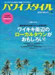 ハワイスタイル No.41-電子書籍