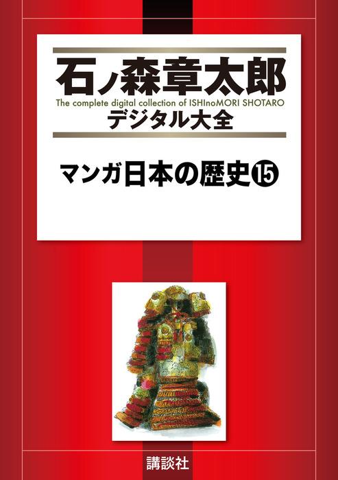 マンガ日本の歴史(15)拡大写真