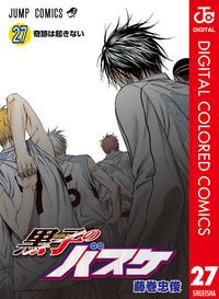 黒子のバスケ カラー版 27-電子書籍