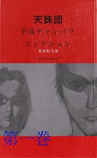 天誅団 平成チャンバラフィクション 第一巻