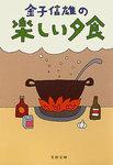 金子信雄の楽しい夕食-電子書籍