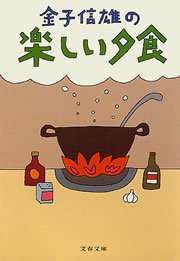 金子信雄の楽しい夕食拡大写真