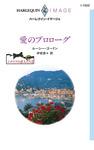 愛のプロローグ-電子書籍