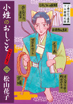 小姓のおしごとリターンズ! (1)-電子書籍