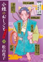 「小姓のおしごとリターンズ!(バーズコミックス ガールズコレクション)」シリーズ