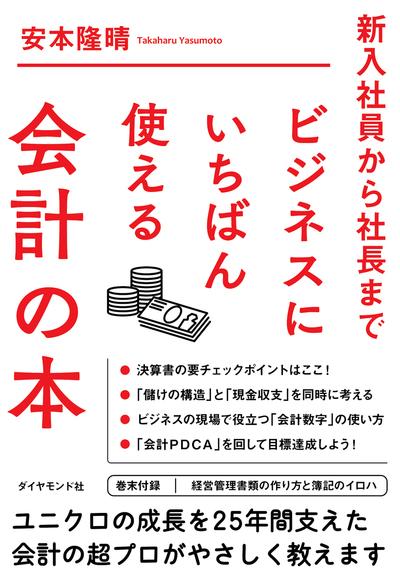 ビジネスにいちばん使える会計の本-電子書籍