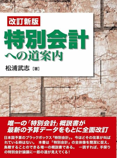 改訂新版 特別会計への道案内-電子書籍