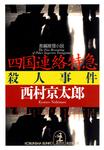 四国連絡特急殺人事件-電子書籍