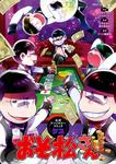 おそ松さん公式アンソロジーコミック 【ゲス】-電子書籍