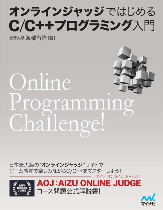 オンラインジャッジではじめるC/C++プログラミング入門-電子書籍-拡大画像