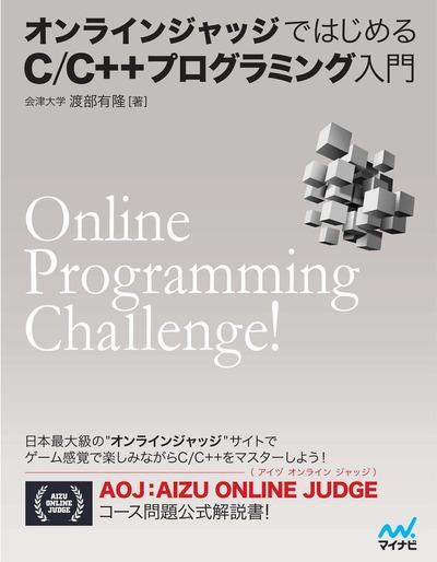 オンラインジャッジではじめるC/C++プログラミング入門-電子書籍
