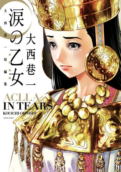 涙の乙女 大西巷一短編集-電子書籍