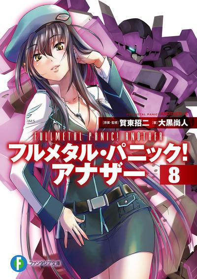 フルメタル・パニック! アナザー8-電子書籍