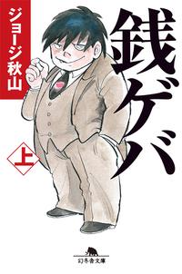 銭ゲバ(上)