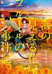海の見える花屋フルールの事件記~秋山瑠璃は恋を知る~-電子書籍