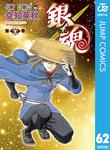 銀魂 モノクロ版 62-電子書籍