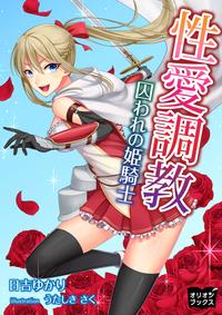 性愛調教 囚われの姫騎士-電子書籍