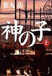 神の子(上)-電子書籍