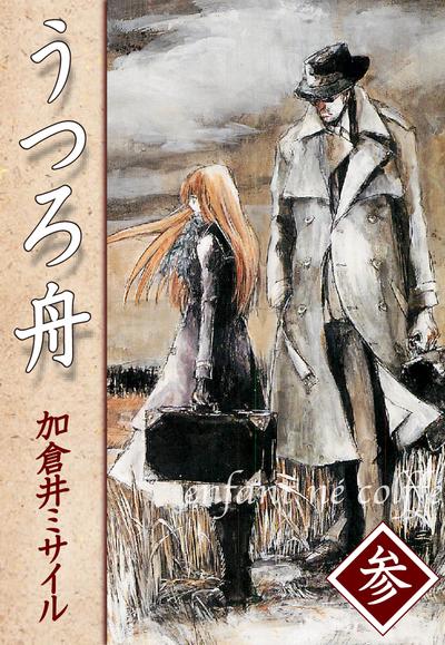 うつろ舟(3)-電子書籍
