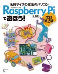 Raspberry Piで遊ぼう! 改訂第2版-電子書籍