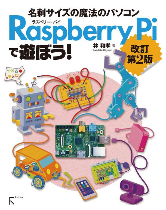 Raspberry Piで遊ぼう! 改訂第2版拡大写真