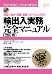 輸出入実務完全マニュアル【改訂版】-電子書籍