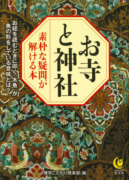お寺と神社 素朴な疑問が解ける本 お経を読むときに叩く「木魚」が魚の形をしている意味とは?拡大写真