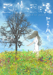 死に神の死に頃~初夏と秋と夏~-電子書籍