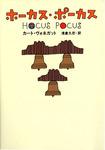 ホーカス・ポーカス-電子書籍