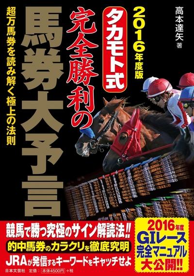 2016年度版 タカモト式 完全勝利の馬券大予言-電子書籍