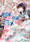 銀竜姫とかしこい良縁のススメ-電子書籍