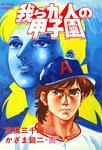我ら九人の甲子園 / 2-電子書籍