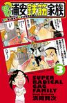 毎度!浦安鉄筋家族 3-電子書籍