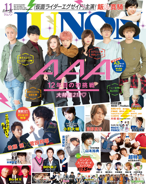 JUNON 2016年 11月号拡大写真