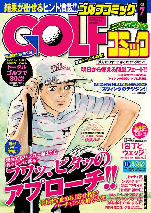 GOLFコミック 2015年7月号拡大写真