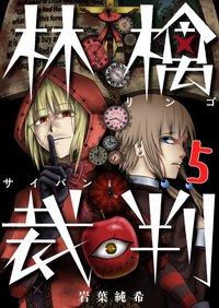 林檎裁判【フルカラー】(5)