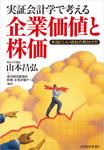 実証会計学で考える企業価値と株価―本当にいい会社の見分け方-電子書籍