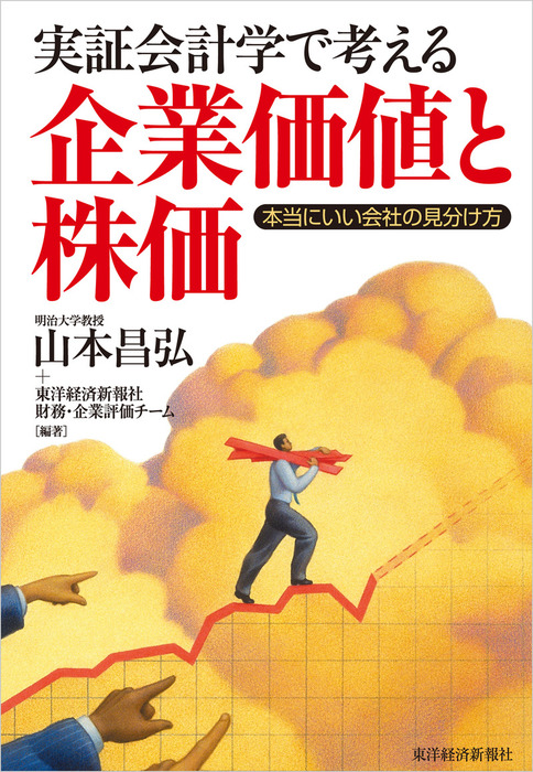 実証会計学で考える企業価値と株価―本当にいい会社の見分け方拡大写真