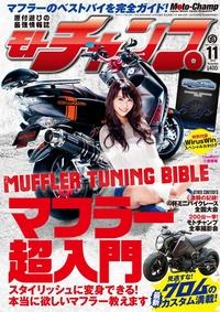 モトチャンプ 2014年11月号-電子書籍